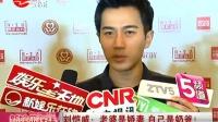 刘恺威:老婆是娇妻 自己是奶爸! SMG新娱乐在线 20140812 标清