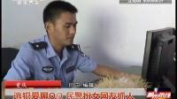 重庆 逃犯爱聊QQ 民警扮女网友抓人 都市热线 140812