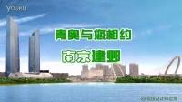 国际青年奥运会之南京建邺篇