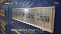 南非记者 中国默契 | 微纪录