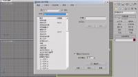 064.3ds max2012(2013适用)中文建模教程:设置快捷键