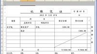 会计手工记账视频 会计手工帐全套视频 电子表格做账01_标清