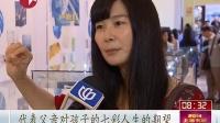 """上海书展:""""最美图书""""亮相 书籍装帧设计引关注 看东方 140815"""