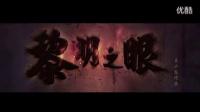 2014大电影《黎明之眼》先导预告片