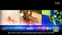 视频: 海阳海立方欢乐水世界