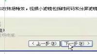 20140612厚章老师主讲《会声会影安装注册》课录