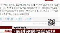 每周病毒播报:下载WiFi密码破解软件易感染吸费木马[北京您早]