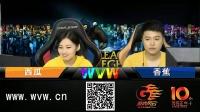 WVW刀塔2半决赛 IG vs VG #2