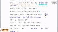 新标准日本语中级17-2会话单词