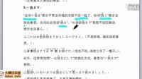 新标准日本语中级17-4会话文法