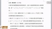 新标准日本语中级17-10课文文法