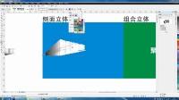 柳州平面广告设计 培训 立体字做法1 【聚彩顾宣】