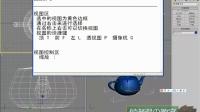 3dmax 培训教材_3dmax2009中文版视频基础教程