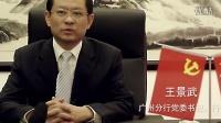 中国人民银行 安保片