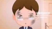 重庆 二维动画制作 flash宣传片 企业宣传片 反腐动画
