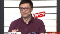 中药三味护健康 140724