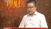投资理财 2014 一起好金融祁守艳:P2P网贷 风控为王 140819