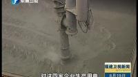 东南新闻眼·福建首次对水泥钢铁行业进行能源审计:四家水泥企业不达标[福建卫视新闻]