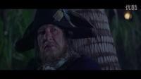 【片段】加勒比海盗4:惊涛怪浪