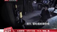 《勇敢的心》宣传片 03