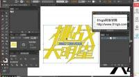 【8.12】AI教程-公开课:镂空效果字体制作_2