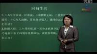 博汇教育-内蒙古公务员面试-政法干警面试-国考面试-人际关系2