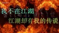 AE特效--1、【火焰文字、片头】