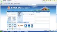金税三期地税网上申报操作演示QQ69688552
