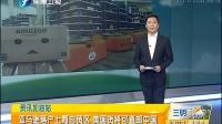 亚马逊落户上海自贸区 美国货将可直邮中国 早安福建 140822