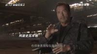 《敢死队3》幕后花絮 阿诺史瓦辛格访谈录 终于不再是配角