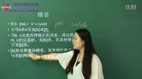 【汤尼西班牙语教程】西班牙语好学吗第三节 (5)