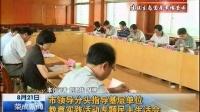 14.8.21市领导分头指导基层单位教育实践活动专题民主生活会