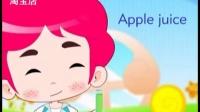 幼儿园经典英文儿歌《apple juice》