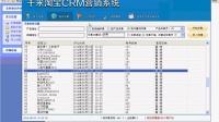 千米软件--淘宝会员手动吸纳CRM营销管理系统 优惠券群发淘宝运营必备