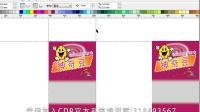 2013.12.16 CDR PS结合包装设计-邱凤娟 孙峰