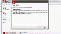 PS CS6版软件安装激活破解视频教程 标清_(new)
