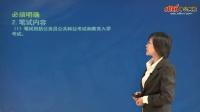 2014安徽省政法干警考试公告解读暨报名指导-中公网校