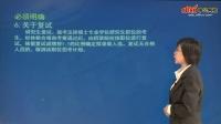 2014辽宁省政法干警考试公告解读暨报名指导-中公网校