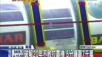 视频: 最牛吃角子老虎機幸運夫妻抱走7千萬
