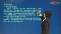 2014广西政法干警考试公告解读暨报名指导-中公网校