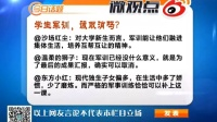 20140826微播大宜昌—微观点:学生军训,该取消吗?