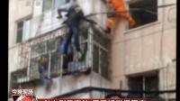 视频: 老人倒悬窗外 男子托举保平安