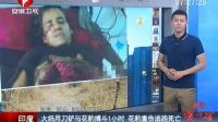 视频: 印度大妈用刀铲与花豹搏斗1小时 花豹重伤逃跑死亡