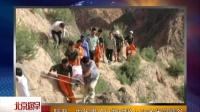 视频: 陕西中年男子自拍时坠入70多米深峡谷