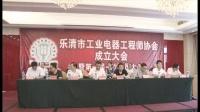 视频: 乐清市工业电器工程师协会4QQ群183265771