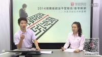 2014年河南省政法干警报名及备考指导
