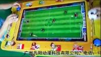 足球宝贝 儿童投币游戏机 趣味足球 电玩设备 - 广州凡阳动漫科技有限公司