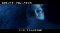"""《美女与野兽》定档9月12日  法式浓情演绎""""最美童话"""""""