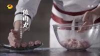 原味手打肉丸锅 140417