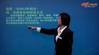 2014四川政法干警考试公告解读暨报名指导-中公网校